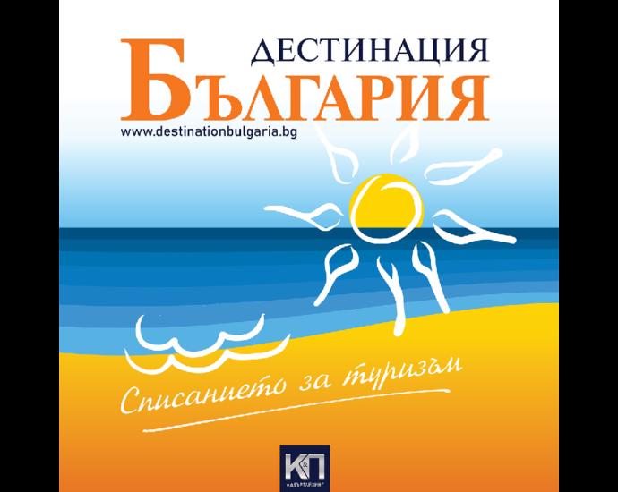 Дестинация България, онлайн издание