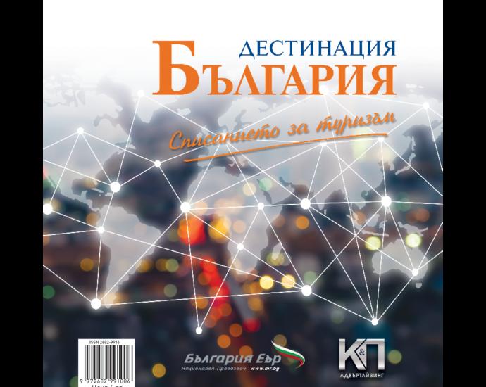 Списание Дестинация България, септември 2020