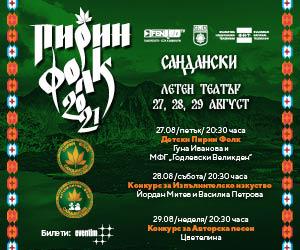 Пирин Фолк 2021 - Сандански